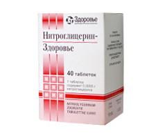 Нитроглицерин спрей инструкция по применению цена